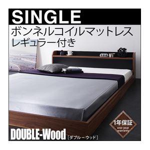 フロアベッド シングル【DOUBLE-Wood】【ボンネル:レギュラー付き】 フレーム:ウォルナット×ホワイト マットレス:ブラック 棚・コンセント付きバイカラーデザインフロアベッド【DOUBLE-Wood】ダブルウッド