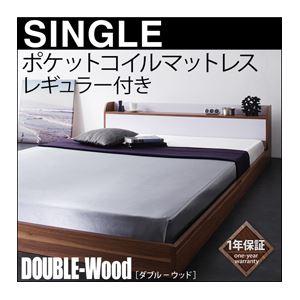 フロアベッド シングル【DOUBLE-Wood】【ポケット:レギュラー付き】 フレーム:ウォルナット×ホワイト マットレス:ブラック 棚・コンセント付きバイカラーデザインフロアベッド【DOUBLE-Wood】ダブルウッド