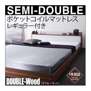 フロアベッド セミダブル【DOUBLE-Wood】【ポケット:レギュラー付き】 フレーム:ウォルナット×ホワイト マットレス:ブラック 棚・コンセント付きバイカラーデザインフロアベッド【DOUBLE-Wood】ダブルウッド