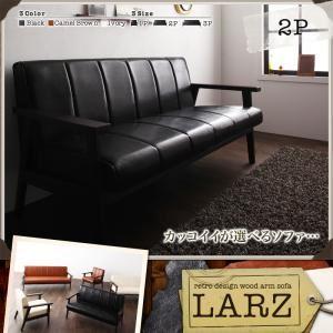 ソファー 2人掛け キャメルブラウン レトロデザイン木肘ソファ【LARZ】ラーズ