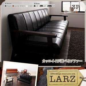 ソファー 3人掛け キャメルブラウン レトロデザイン木肘ソファ【LARZ】ラーズ