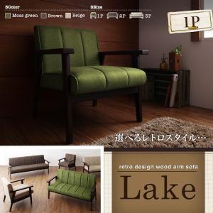 ソファー 1人掛け ベージュ レトロデザイン木肘ソファ【Lake】レーク