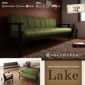 ソファー 3人掛け モスグリーン レトロデザイン木肘ソファ【Lake】レーク