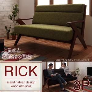 ソファー 3人掛け モスグリーン 北欧デザイン木肘ソファ【Rick】リック