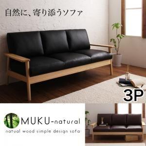 ソファー 3人掛け【MUKU-natural】ブラック 天然木シンプルデザイン木肘ソファ【MUKU-natural】ムク・ナチュラル