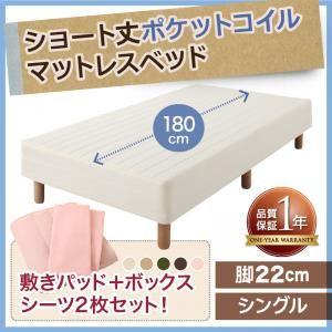 マットレスベッド シングル 脚22cm オリーブグリーン 新・ショート丈ポケットコイルマットレスベッド