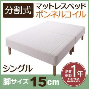 マットレスベッド シングル 脚15cm 新・移動ラクラク!分割式ボンネルコイルマットレスベッド