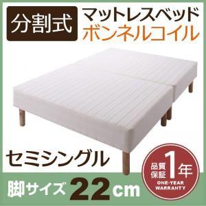 マットレスベッド セミシングル 脚22cm 新・移動ラクラク!分割式ボンネルコイルマットレスベッド