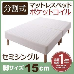 マットレスベッド セミシングル 脚15cm 新・移動ラクラク!分割式ポケットコイルマットレスベッド