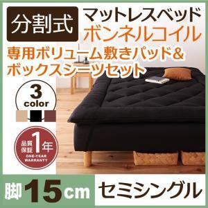 マットレスベッド セミシングル 脚15cm ブラウン 新・移動ラクラク!分割式ボンネルコイルマットレスベッド 専用敷きパッドセット