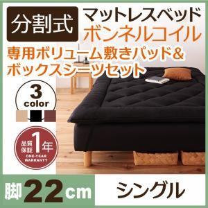 マットレスベッド シングル 脚22cm ブラック 新・移動ラクラク!分割式ボンネルコイルマットレスベッド 専用敷きパッドセット