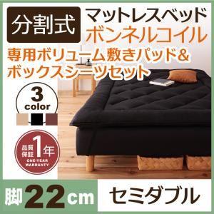 マットレスベッド セミダブル 脚22cm ブラウン 新・移動ラクラク!分割式ボンネルコイルマットレスベッド 専用敷きパッドセット