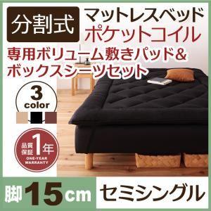 マットレスベッド セミシングル 脚15cm ブラウン 新・移動ラクラク!分割式ポケットコイルマットレスベッド 専用敷きパッドセット