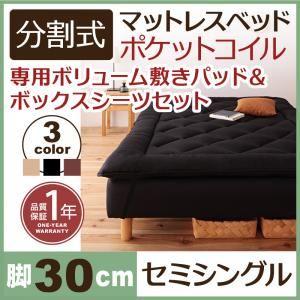 マットレスベッド セミシングル 脚30cm ブラウン 新・移動ラクラク!分割式ポケットコイルマットレスベッド 専用敷きパッドセット