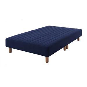 マットレスベッド シングル 脚22cm ミッドナイトブルー 新・色・寝心地が選べる!20色カバーリングボンネルコイルマットレスベッド