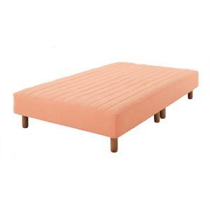 マットレスベッド シングル 脚15cm コーラルピンク 新・色・寝心地が選べる!20色カバーリングポケットコイルマットレスベッド