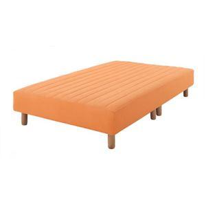 マットレスベッド シングル 脚15cm サニーオレンジ 新・色・寝心地が選べる!20色カバーリングポケットコイルマットレスベッド