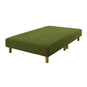 マットレスベッド シングル 脚15cm オリーブグリーン 新・色・寝心地が選べる!20色カバーリングポケットコイルマットレスベッド