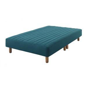 マットレスベッド シングル 脚15cm ブルーグリーン 新・色・寝心地が選べる!20色カバーリングポケットコイルマットレスベッド
