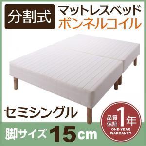 マットレスベッド セミシングル 脚15cm 新・移動ラクラク!分割式ボンネルコイルマットレスベッド