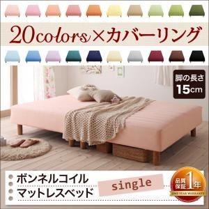 マットレスベッド シングル 脚15cm パウダーブルー 新・色・寝心地が選べる!20色カバーリングボンネルコイルマットレスベッド
