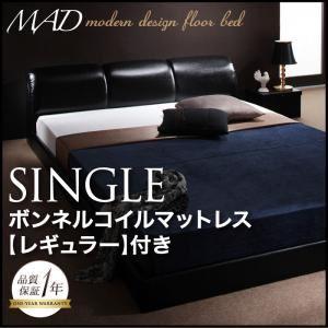 フロアベッド シングル【MAD】【ボンネルコイルマットレス:レギュラー付き】 ブラック 【マットレス】アイボリー モダンデザインフロアベッド【MAD】マッド
