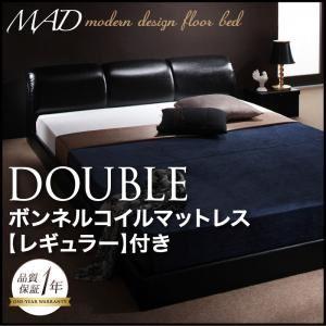フロアベッド ダブル【MAD】【ボンネルコイルマットレス:レギュラー付き】 ブラック 【マットレス】アイボリー モダンデザインフロアベッド【MAD】マッド
