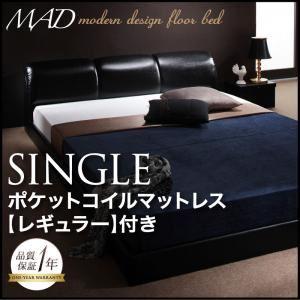 フロアベッド シングル【MAD】【ポケットコイルマットレス:レギュラー付き】 ブラック 【マットレス】ブラック モダンデザインフロアベッド【MAD】マッド