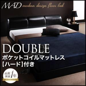 フロアベッド ダブル【MAD】【ポケットコイルマットレス:ハード付き】 ブラック モダンデザインフロアベッド【MAD】マッド