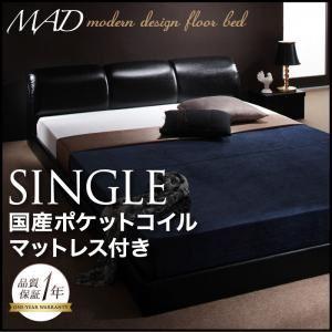 フロアベッド シングル【MAD】【国産ポケットコイルマットレス付き】 ブラック モダンデザインフロアベッド【MAD】マッド