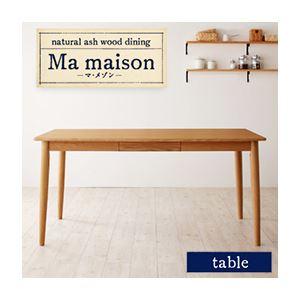 【単品】ダイニングテーブル 幅150cm 天然木タモ無垢材ダイニング【Ma maison】マ・メゾン