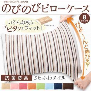 いろんな枕にピタッとフィット!のびのびピローケース【抗菌防臭付さらふわタオル】単品販売 32×52 ブラウン