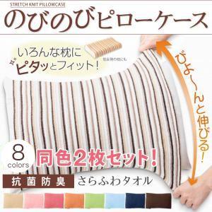 いろんな枕にピタッとフィット!のびのびピローケース【抗菌防臭付さらふわタオル】同色2枚セット 32×52 ローズピンク