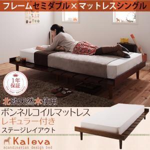 ベッド セミダブル【Kaleva】【ボンネルコイルマットレス:レギュラー付き:シングル:ステージレイアウト】 ライトブラウン 北欧デザインベッド【Kaleva】カレヴァ