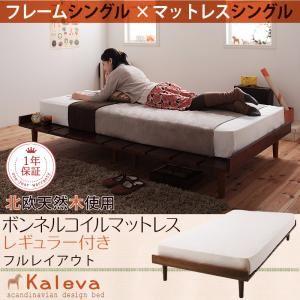 ベッド シングル【Kaleva】【ボンネルコイルマットレス:レギュラー付き:シングル:フルレイアウト】 ライトブラウン 北欧デザインベッド【Kaleva】カレヴァ