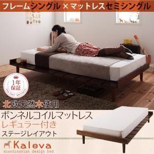 ベッド シングル【Kaleva】【ボンネルコイルマットレス:レギュラー付き:セミシングル:ステージレイアウト】 ライトブラウン 北欧デザインベッド【Kaleva】カレヴァ