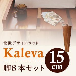 【脚のみ】脚15cmダークブラウン 北欧デザインベッド【Kaleva】カレヴァ 専用