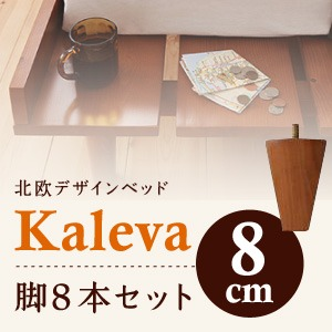 【脚のみ】脚8cm ダークブラウン 北欧デザインベッド【Kaleva】カレヴァ 専用