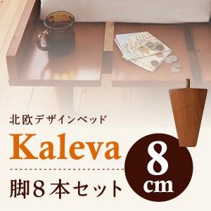 【脚のみ】脚8cm ライトブラウン 北欧デザインベッド【Kaleva】カレヴァ 専用