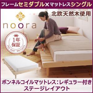 ベッド セミダブル【Noora】【ボンネルコイルマットレス:レギュラー付き:シングル:ステージレイアウト】 ホワイト 北欧デザインベッド【Noora】ノーラ