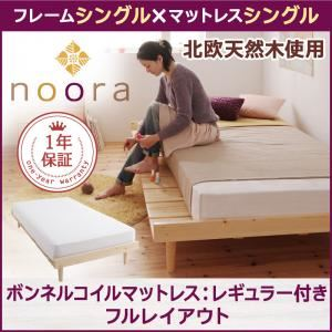 ベッド シングル【Noora】【ボンネルコイルマットレス:レギュラー付き:シングル:フルレイアウト】 ナチュラル 北欧デザインベッド【Noora】ノーラ