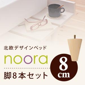 【脚のみ】脚8cm ホワイト 北欧デザインベッド【Noora】ノーラ 専用