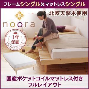 ベッド シングル【Noora】【国産ポケットコイルマットレス付き:シングル:フルレイアウト】 ナチュラル 北欧デザインベッド【Noora】ノーラ