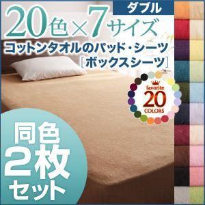 【訳あり・在庫処分】ボックスシーツ2枚セット ダブル モカブラウン 20色から選べる!お買い得同色2枚セット!ザブザブ洗える気持ちいい!コットンタオルのボックスシーツ