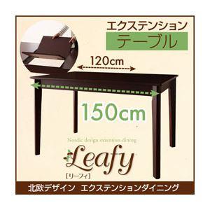 【単品】ダイニングテーブル【Leafy】ナチュラル 北欧デザインエクステンションダイニング【Leafy】リーフィ/テーブル(W120-150)