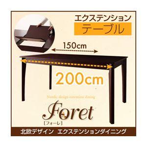 【単品】ダイニングテーブル【Foret】ブラウン 北欧デザインエクステンションダイニング【Foret】フォーレ/テーブル(W150-200)
