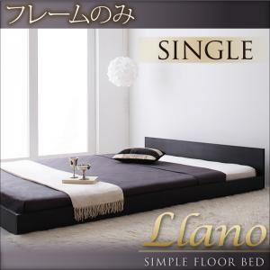 フロアベッド シングル【llano】【フレームのみ】 ブラック シンプルヘッドボード・フロアベッド【llano】ジャーノ