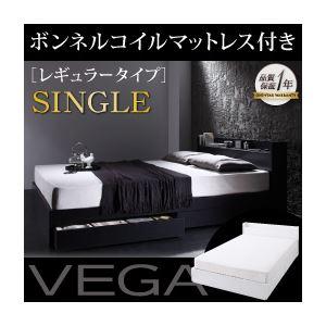 収納ベッド シングル【VEGA】【ボンネルコイルマットレス:レギュラー付き】 フレームカラー:ブラック マットレスカラー:ブラック 棚・コンセント付き収納ベッド【VEGA】ヴェガ