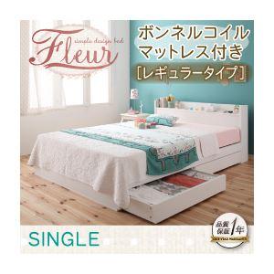 収納ベッド シングル【Fleur】【ボンネルコイルマットレス:レギュラー付き】 フレームカラー:ホワイト マットレスカラー:ブラック 棚・コンセント付き収納ベッド【Fleur】フルール