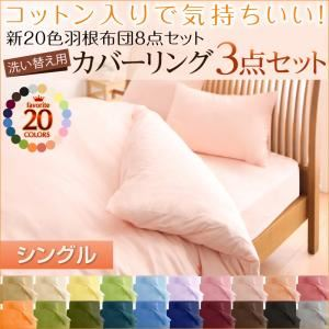 布団カバーセット【ベッドタイプ】シングル オリーブグリーン 新20色羽根布団8点セット洗い替え用布団カバー3点セット
